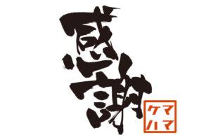 マジ感謝!フリー動画素材配布サイト【ケマMEMO】