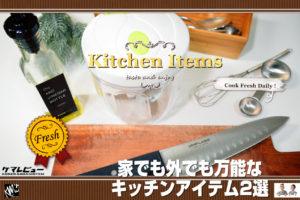 【レビュー】家でも外でも万能なキッチンアイテム2選「ユニフレームのギザ刃牛刀」と「高儀のチョッピングカッター」