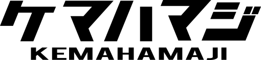 ケマハマジ